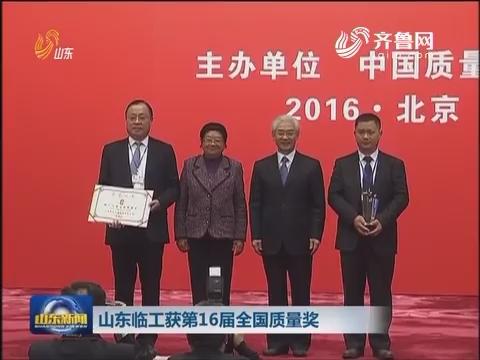 山东临工获第16届全国质量奖