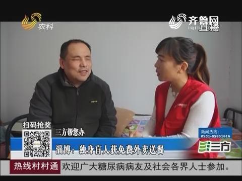 【三方帮您办】淄博:独身盲人获免费外卖送餐