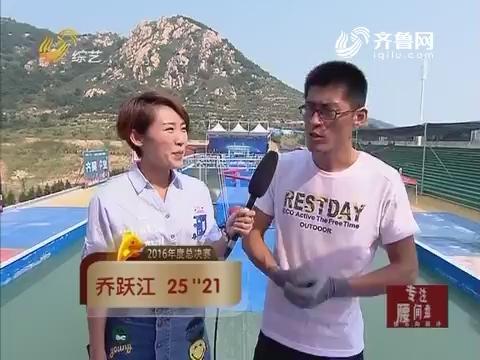 快乐向前冲:王中王争霸赛 乔跃江跑出25秒21成绩