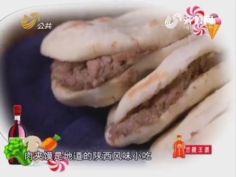 20161112《朋友圈》:地道的陕西风味小吃——肉夹馍