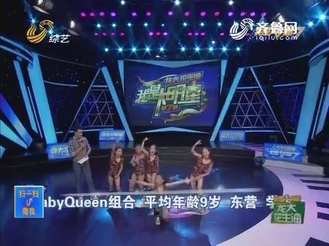 我是大明星:BabyQueen组合舞蹈表演成功晋级