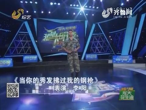 我是大明星:李阳演唱歌曲《当你的秀发拂过我的钢枪》成功晋级
