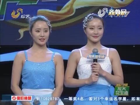 我是大明星:双胞胎姐妹杂技表演遗憾落败