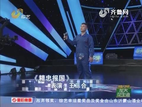我是大明星:王二合歌曲表演《精忠报国》感动评委成功晋级