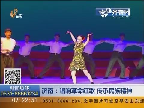 济南:唱响革命红歌 传承民族精神