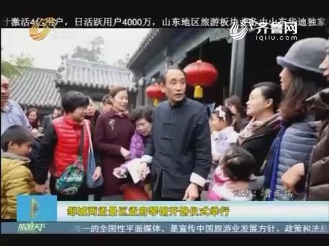 20161112《旅游天下》:邹城两孟景区孟府琴馆开馆仪式举行