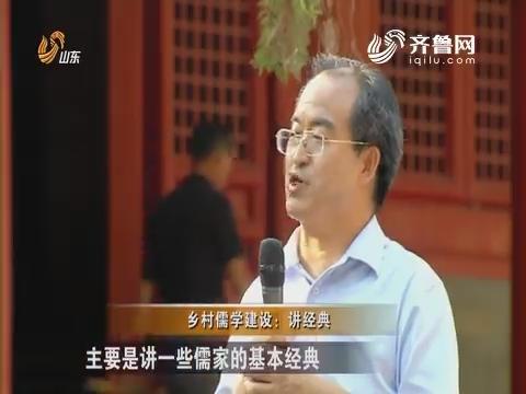 """20161113《新杏坛》:乡村儒学建设""""讲经典"""""""
