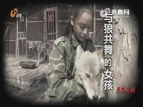 20161113《天下父母》:与狼共舞的女孩