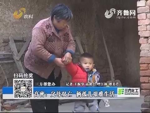 【三方帮您办】高密:父母双亡 俩孤儿艰难生活