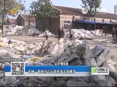 东阿:检查室让污染死角无处藏身