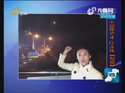 中国移动4G连线:雾霾围城