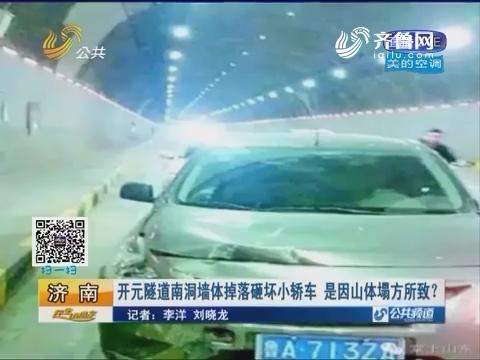 济南:开元隧道南洞墙体掉落砸坏小轿车 是因山体塌方所致?