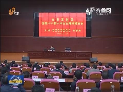 山东省委宣讲团在烟台日照山东钢铁集团宣讲十八届六中全会精神