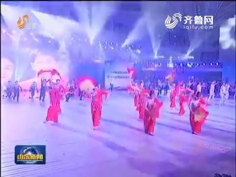 山东省全民健身运动会闭幕