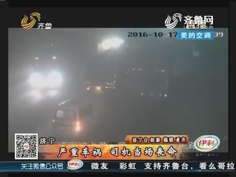 济宁:严重车祸 司机当场丧命