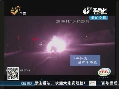 烟台:交警把老太太拉下车 五分钟后车爆炸