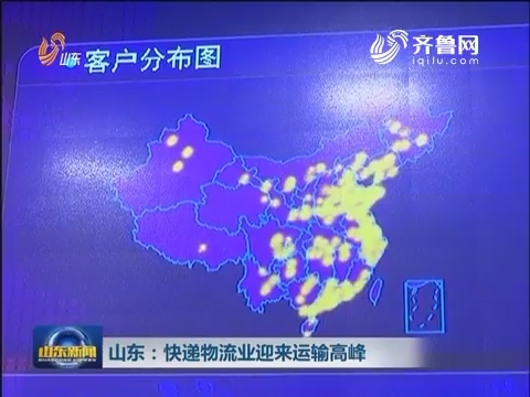 山东:快递物流业迎来运输高峰