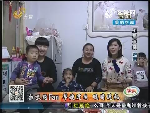 【卫星直播】济南:拉呱约Fan 军嫂过生日晚晴送礼