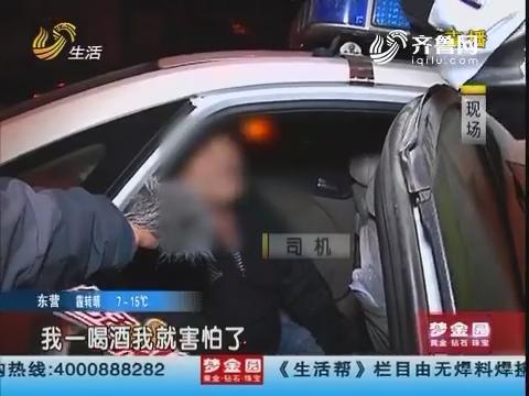 """青岛:碰上查酒驾 司机倒车""""想走"""""""