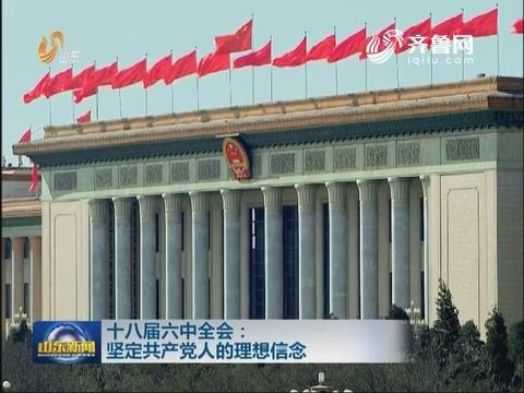 十八届六中全会:坚定共产党人的理想信念