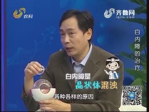 20161113《名医话健康》:白内障的治疗