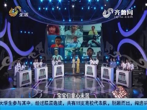 2016论语大会:各界论语爱好者出题中国石油大学华东队与齐鲁师范学院率先胜出