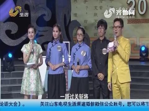 2016论语大会:第一轮复活赛中国石油大学华东队成功突围
