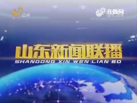 2016年11月13日山东新闻联播完整版