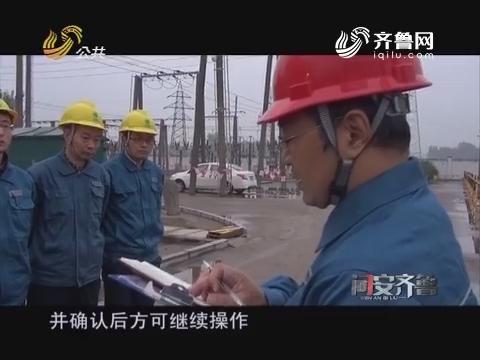 20161113《问安齐鲁》:创建安全生产优秀班组 泰安供电运维二班 严格流程6900天 创新发明保安全
