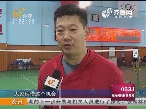 """全民健身在齐鲁 运动迎来""""记者节"""""""