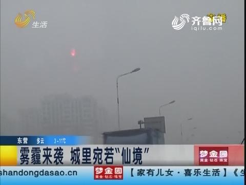 """济南:雾霾来袭 城里宛若""""仙境"""""""