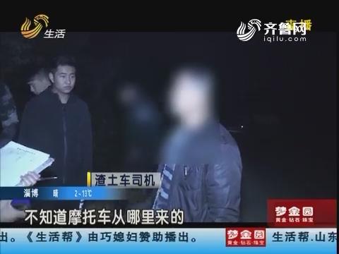 济南:悲剧!渣土车下躺着一辆摩托