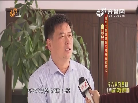 20161114《齐鲁先锋》:党员风采·共筑中国梦党员争先锋 崔学建——自己飞得高 才能领好头