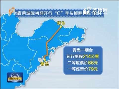 青荣城际铁路全线开通 14日18时起售票