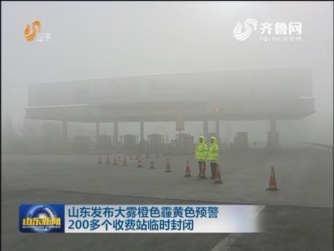 山东发布大雾橙色霾黄色预警 200多个收费站临时封闭