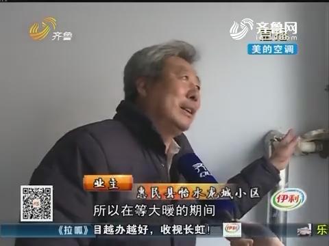 滨州:家中冰冷 小区供暖效果差?