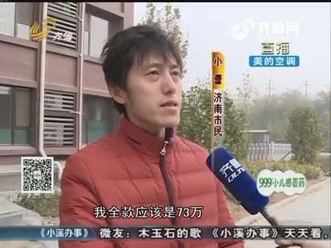 济南:住新房还返钱 奔着优惠去买房