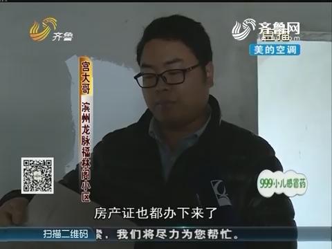 滨州:新房到手 无水无电装修难