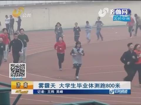 济南:雾霾天 大学生毕业体测跑800米