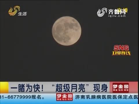 """4G连线:一睹为快!""""超级月亮""""现身"""