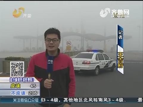 胶州湾大桥:大雾弥漫 堵车数公里