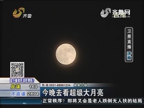 【卫星直播】济南:11月14日晚看超级大月亮