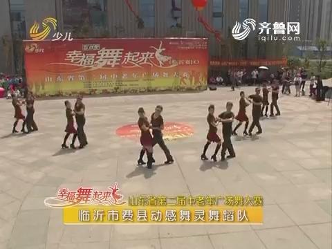 20161115《幸福舞起来》:山东省第二届中老年广场舞大赛——临沂站晋级赛优秀队伍展播