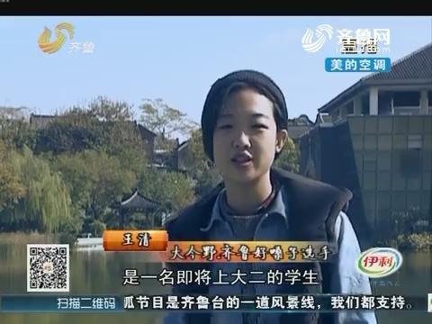淄博:专心唱歌 女大学生休学一年