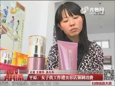 平原:女子找工作遭美容店强制消费