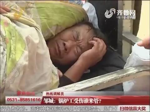 【热线调解员】邹城:锅炉工受伤谁来管?