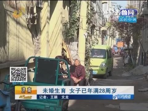 济南:未婚生育 女子已年满28周岁