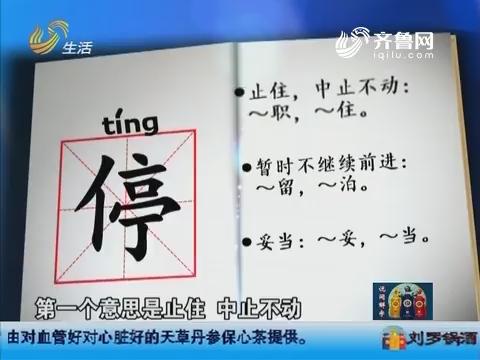 """20161115""""停"""":协警制止违停被嘲讽"""