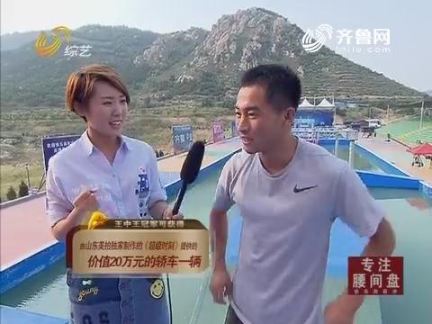 快乐向前冲:李一奇为作副队长奋力奔跑赶超张建国