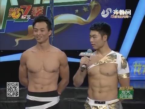 我是大明星:最强钢管舞PK 孙健成功晋级
